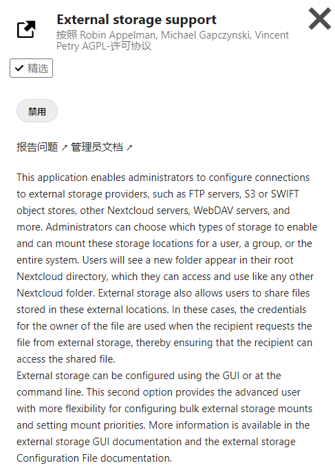 External storage support